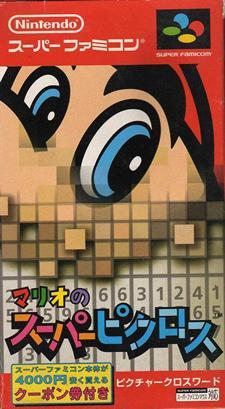 Mario No Super Picross box cover - japanese mario game